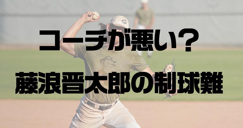 藤浪晋太郎 コーチ 原因