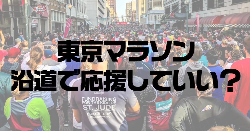 東京マラソン 応援 観戦