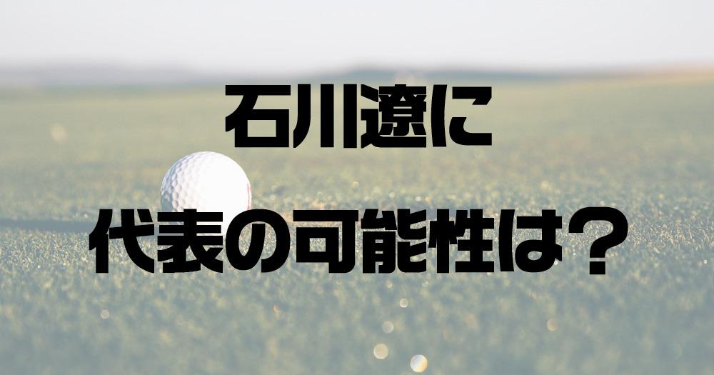 石川遼 オリンピック 可能性