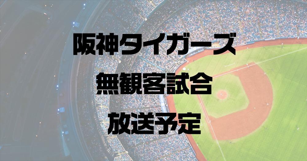 阪神タイガース 無観客試合 放送予定