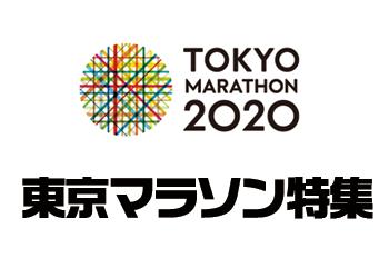 東京マラソン特集