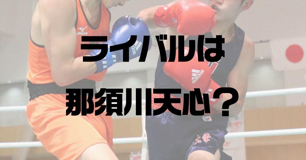 堤駿斗 オリンピック 階級