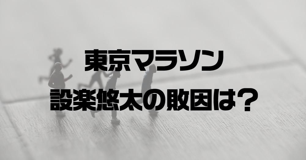 東京マラソン 設楽悠太 敗因