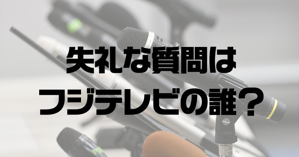 桃田賢斗 質問 フジ記者
